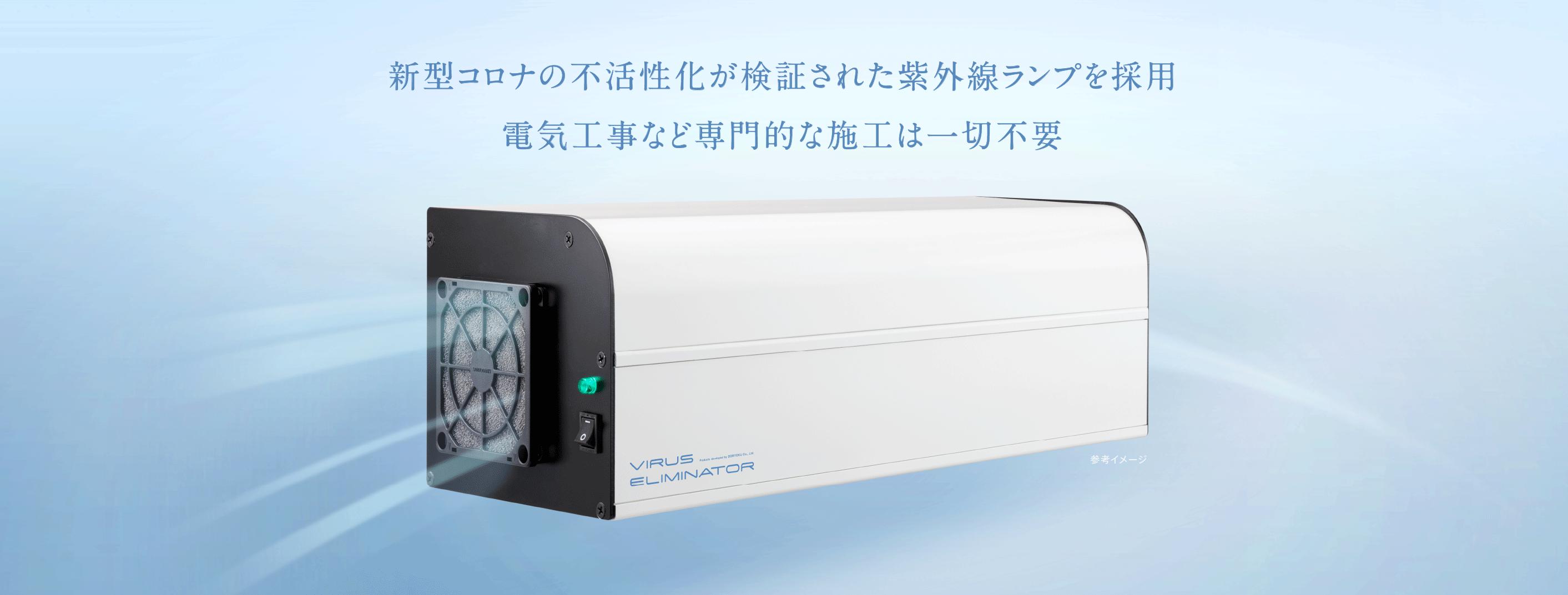 新型コロナの滅菌効果が検証された紫外線ランプを採用 電気工事など専門的な施工は一切不要